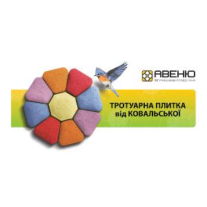 Тротуарная плитка Ковальская Завод ФЭМ